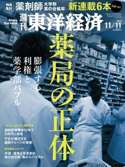 週刊東洋経済 2017年11月11日号