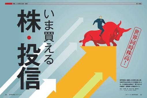 【第1特集】世界同時株高! いま買える株・投信