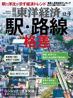 週刊東洋経済 2017年12月09日号