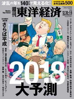 週刊東洋経済 2017年12月30日-2018年1月6日号