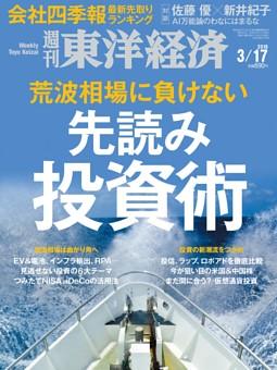 週刊東洋経済 2018年3月17日号