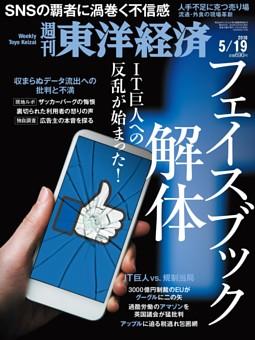 週刊東洋経済 2018年5月19日号