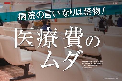 【第1特集】医療費のムダ