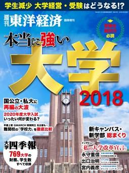 【特典】本当に強い大学2018