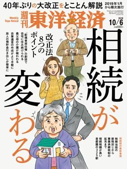 週刊東洋経済 2018年10月06日号