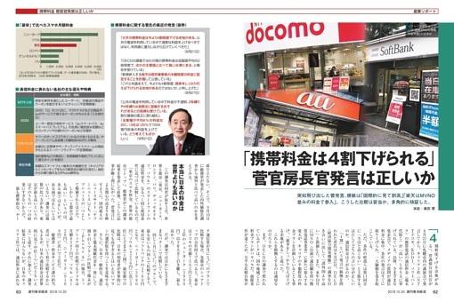 産業リポート/「携帯料金は4割下げられる」 菅官房長官発言は正しいか