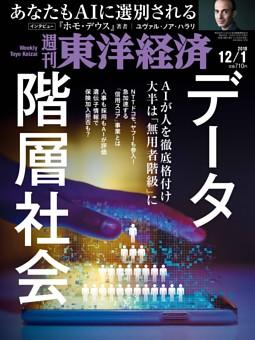 週刊東洋経済 2018年12月1日号