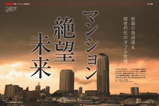 【第1特集】マンション 絶望未来
