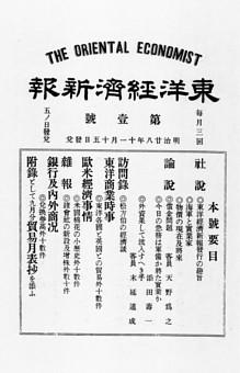 週刊東洋経済_1895年 【創刊号】
