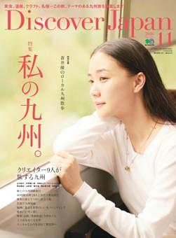 Discover Japan 2016年11月号 Vol.61