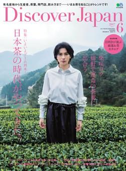 Discover Japan 2017年6月号 Vol.68