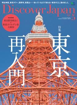 Discover Japan 2018年5月号 Vol.79