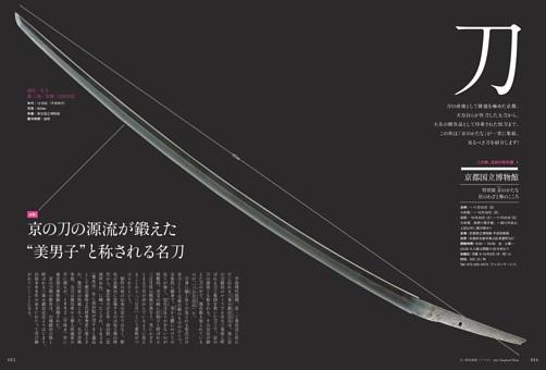 京都国立博物館 刀