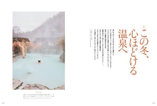 特集 この冬、心ほどける温泉へ