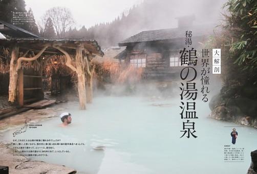 世界が憧れる秘湯・鶴の湯温泉大解剖