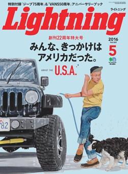 Lightning 2016年5月号 Vol.265