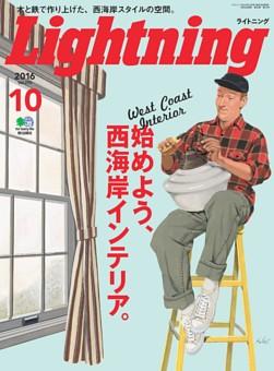 Lightning 2016年10月号 Vol.270