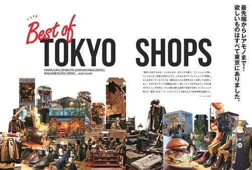 ベスト・オブ・東京ショップ BEST OF TOKYO SHOPS