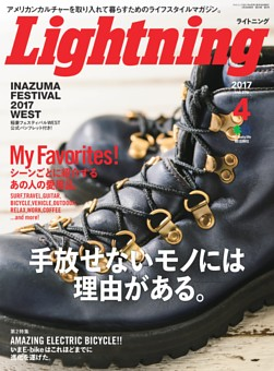 Lightning 2017年4月号 Vol.276