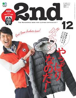 2nd 2016年12月号 Vol.117