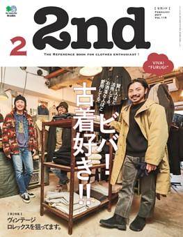 2nd 2017年2月号 Vol.119