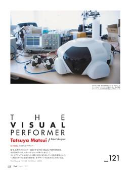 The Visual Performer Vol.121_ロボットデザイナー 松井龍哉さん