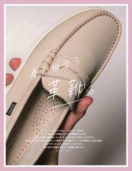 春が似合う革靴。