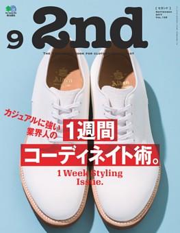 2nd 2017年9月号 Vol.126
