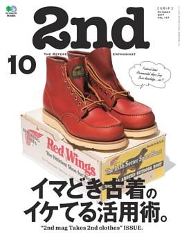 2nd 2017年10月号 Vol.127