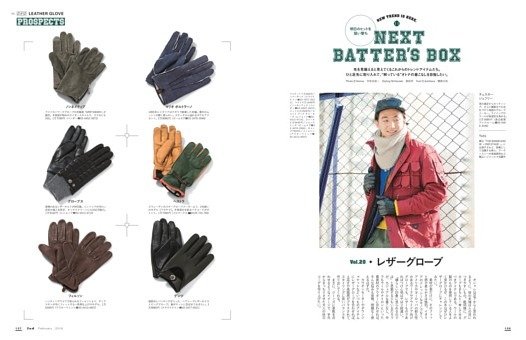 NEXT BATTER'S BOX/Vol.020_レザーグローブ