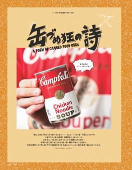 [ 第2特集 ]缶づめ狂の詩 A POEM OF CANNED FOOD GEEK