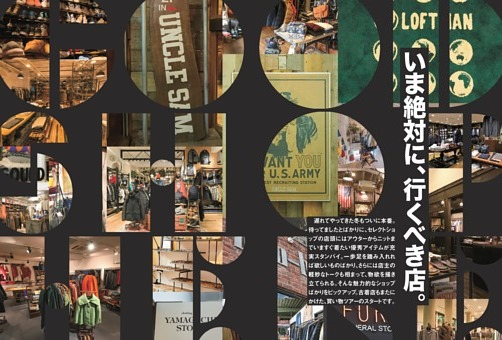 FEATURE!! GOOD SHOP HERE! いま絶対に、行くべき店。