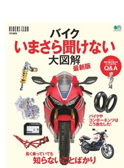 【特典】「バイクいまさら聞けない大図解」表紙