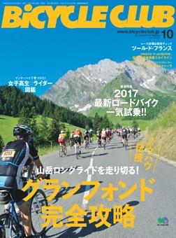BiCYCLE CLUB 2016年10月号 No.378
