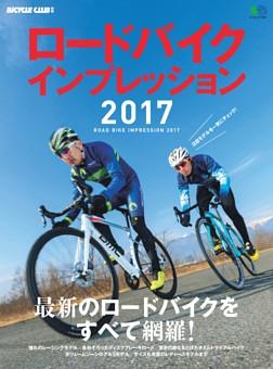 【特典】ロードバイクインプレッション 2017 表紙