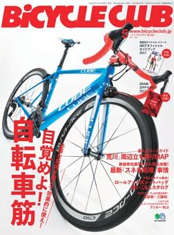 BiCYCLE CLUB 2017年5月号 No.385