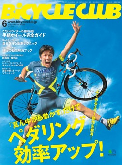 BiCYCLE CLUB 2017年6月号 No.386