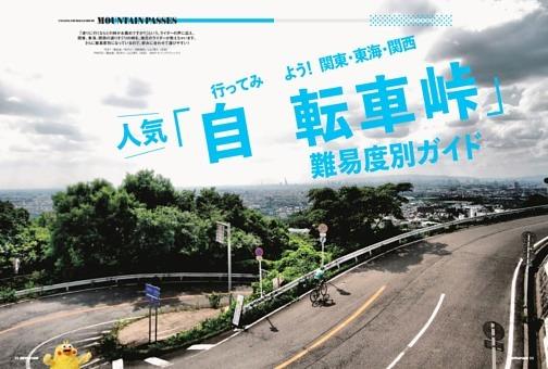 行ってみよう! 関東・東海・関西の人気「自転車峠」難易度別ガイド