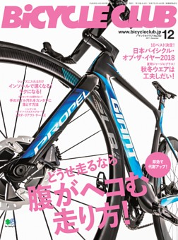 BiCYCLE CLUB 2017年12月号 No.392