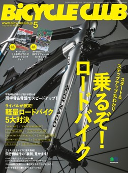 BiCYCLE CLUB 2018年5月号 No.397