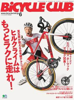 BiCYCLE CLUB 2018年6月号 No.398
