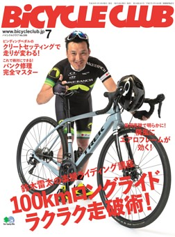 BiCYCLE CLUB 2018年7月号 No.399