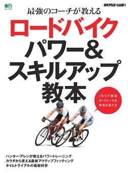 【特典】ロードバイク パワー&スキルアップ教本 表紙