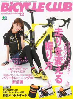 BiCYCLE CLUB 2018年12月号 No.404