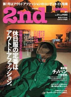 2nd_2007年 【創刊号】