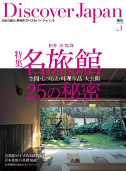 Discover Japan_2008年 【創刊号】