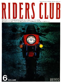 RIDERS CLUB_1978年 【創刊号】