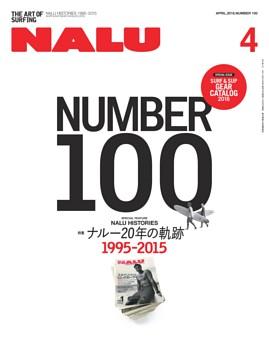 NALU / SURFTRIP journal NALU 2016年4月号