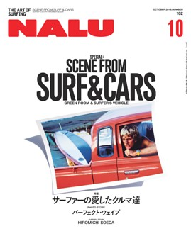 NALU / SURFTRIP journal NALU 2016年10月号