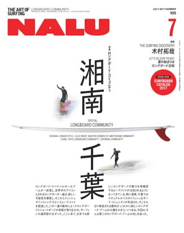 NALU / SURFTRIP journal NALU 2017年7月号
